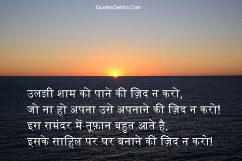 Most Motivational Shayari In Hindi With Wallpaper