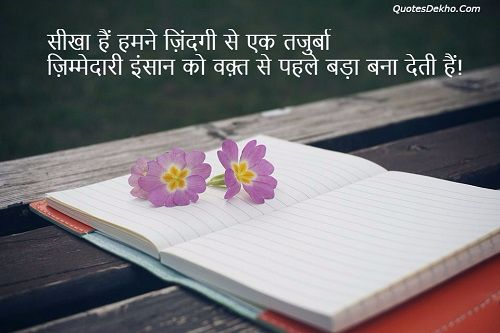 Suvichar Quotes Hindi With Image