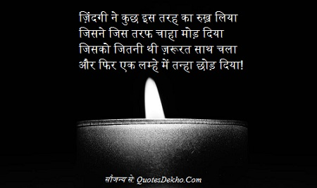 Life Alone Shayari And Life Lesson Shayari Message Hindi
