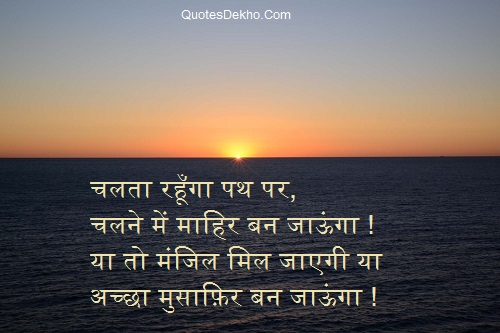 Musafir Shayari With Image