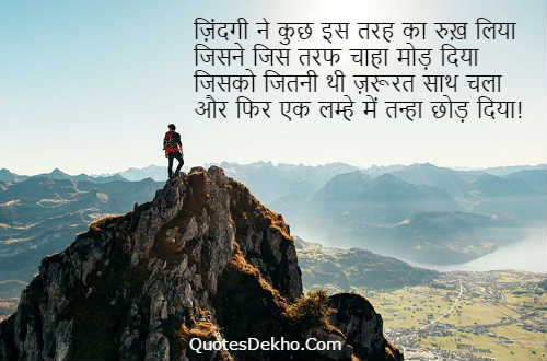 Real Life Based Shayari With Image