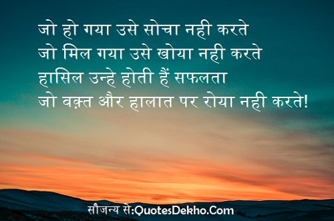 Safalta Shayari Hindi With Image