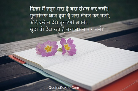 Life Advice Shayari