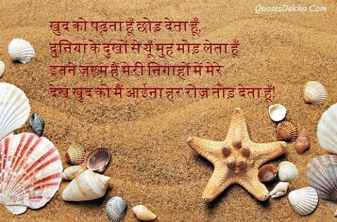 Life Shayari With Wallpaper Pic And Image