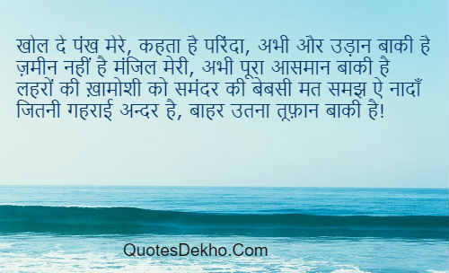 Inspirational Shayari In English With Image