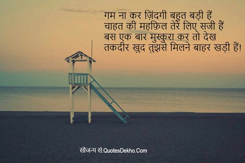 Motivational Shayari In English With Image