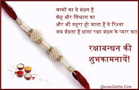 Rakhi Shayari Hindi With Image