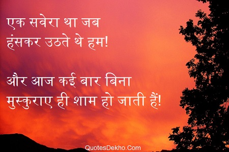 Sad Quotes Hindi Image Status DP Whatsapp And Facebook Share