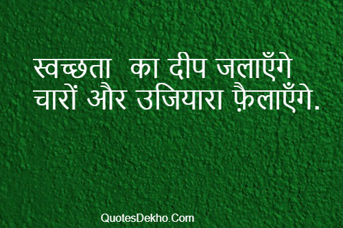 swachh bharat shayari picture whatsapp and facebook share