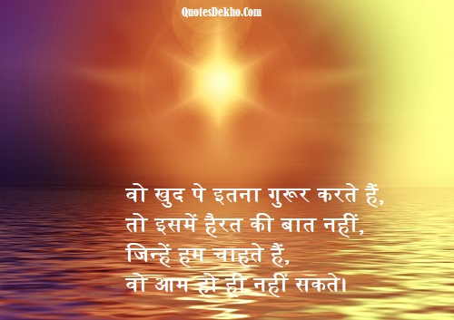 Attitude Shayari In Hindi With Image