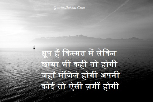 Good Morning Life Shayari Suprabhat Hindi Status