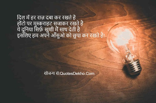 Real Life Shayari Wallpaper Whatsapp And Facebook Share