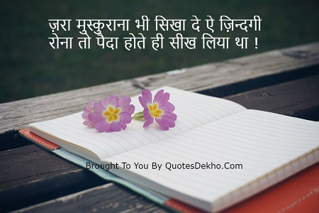 Muskurana Shayari Image whatsapp and facebook share