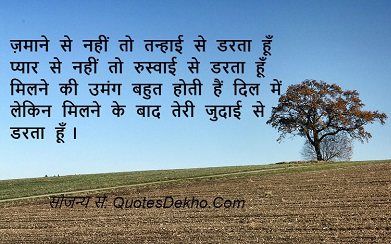 Miss You Shayari With Image And Wallpaper
