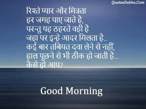 Good Morning Hindi Anmol Vachan Pic