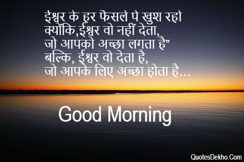 Good Morning Hindi Suvichar Wallpaper