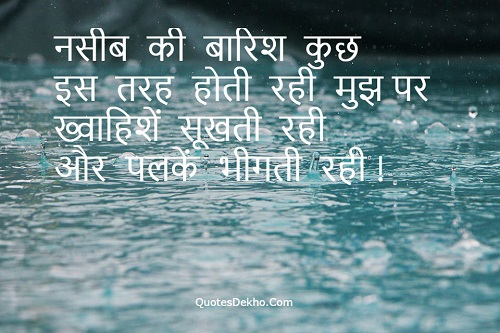Rain Whatsapp Shayari Status Sad Wallpaper Share Baarish