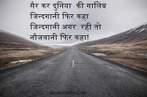 Travel Shayari Status Sms Hindi For Whatsapp And Facebook Share