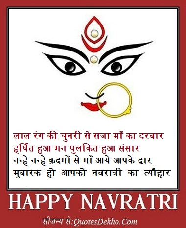 Happy Navratri Shayari With Wallpaper