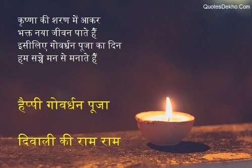 Diwali Ram Ram And Govardhan Puja Shayari Picture For Whatsapp And Facebook Share Status DP