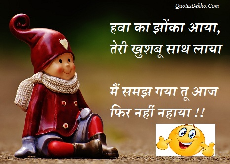 Winter Shayari Funny Image For Whatsapp And Facebook Share